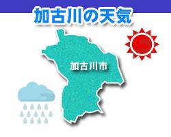 加古川の天気