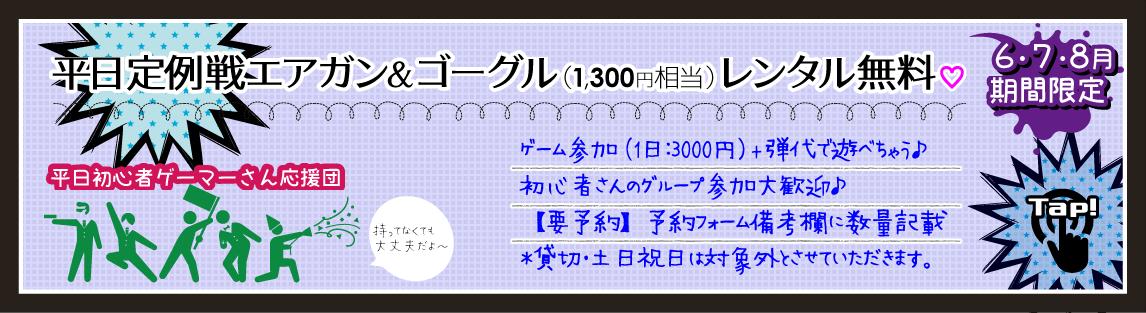 平日レンタル-01