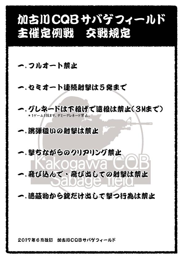 2017.6改訂 加古川CQBサバゲフィールド主催定例戦交戦規定