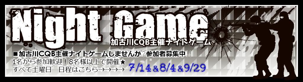 ナイトゲーム主催定例-01