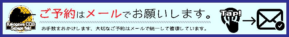 予約リンク-01