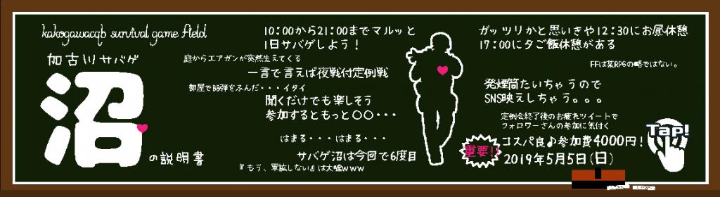 沼2019春-01
