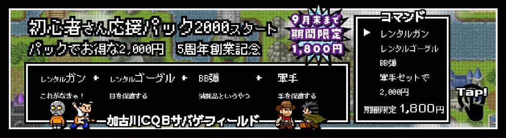 初心者パック-01